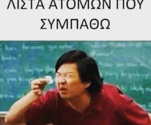 funny, greek post, and greek image