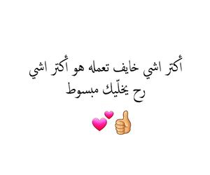 arabic, مبسوط, and كﻻم image