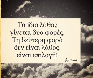 greek, στοιχακια, and quotes image