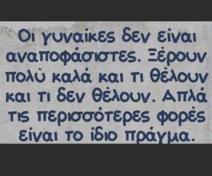 greek, quotes, and !!! image