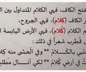 arabic, جروح, and ارض image