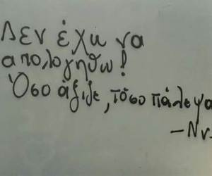 greek quotes, greek, and τοιχοσ image