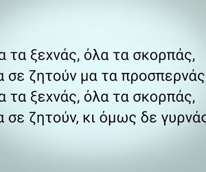 quotes, τραγουδι, and γονίδης image