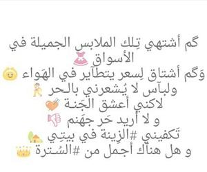 fashion, الحجاب, and السترة image