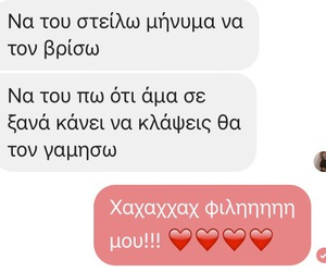 messages, sms, and greek quotes image