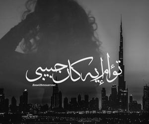 arabic, Dubai, and basel26 image