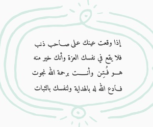 islam, ذَنْبً, and ذنوب image