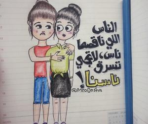 arab, text, and حُبْ image