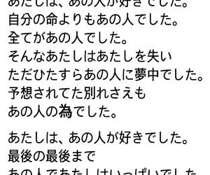 white black, メンヘラ, and ことば image