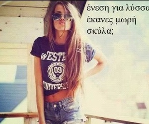bitch, quotes, and greek quotes image