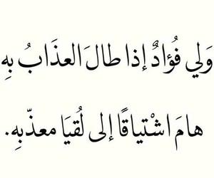 love, كلمات, and عربي image