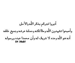 ذكر الله, الامل, and دُعَاءْ image