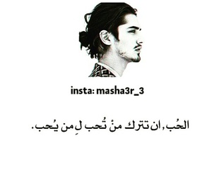 tumblr, arabic quote, and حُبْ image