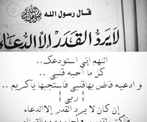 اتمنى, القدر, and استودعتك image