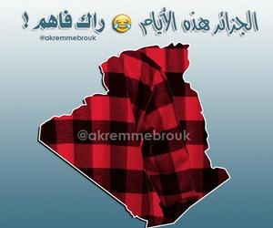 اسﻻميات, حب عشق, and عربي عرب بالعربي image