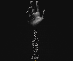 allah, alone, and black image