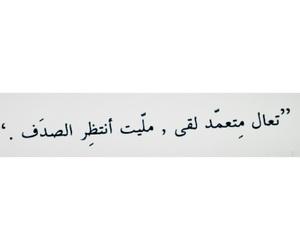 adorable, amazing, and arab image