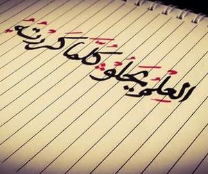 مذاكرة, الله, and الحكمة image