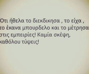 greek quotes, καληνύχτα, and μαλάκα image