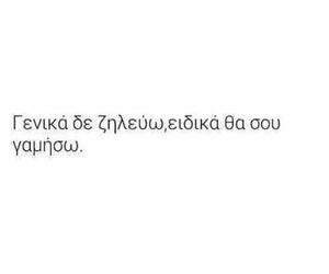 MM, greek quotes, and εσενα image