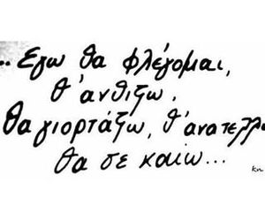 greek quotes and greek texts image