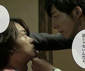 菅田将暉, 民王, and 高橋一生 image