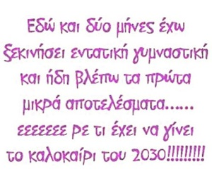 greek quotes and funny image