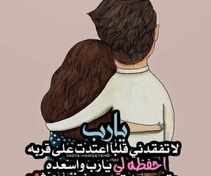 ☺ and حبيبي بس الي image