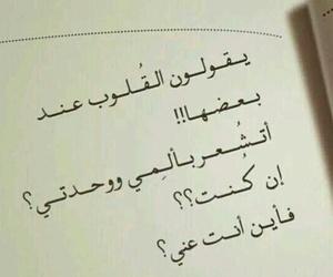 حب عربي تصاميم اقتباس, عتاب غياب حزن حضن عناق, and لقاء فراق وفاء ألم وحدة image