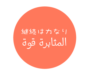 arabic, graphic, and japanese image