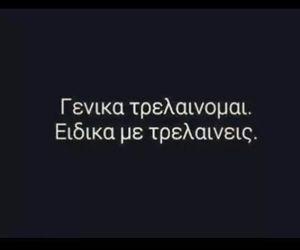 black, Ελληνικά, and stixakia image