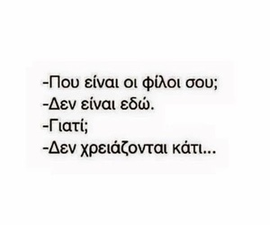 greek quotes, greek, and friendship image