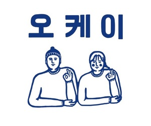 korean, languages, and konglish image