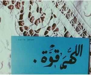 دُعَاءْ, ﻋﺮﺑﻲ, and قوة image