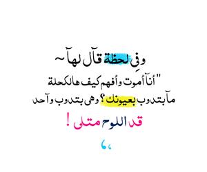 كحل, كﻻم, and ﻋﺮﺑﻲ image