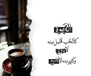 كلمات, ﻋﺮﺑﻲ, and قهوة image