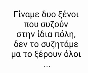 everyone, greek, and I Love You image