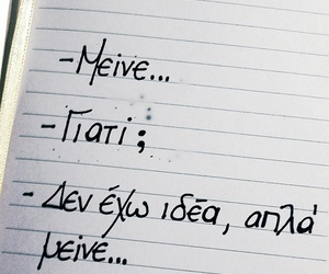 greek, quotes, and meine image