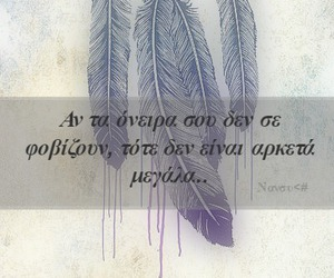dreams, greek, and greek quotes image