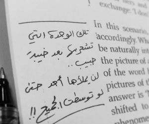 عربي, arabic, and خيبة image