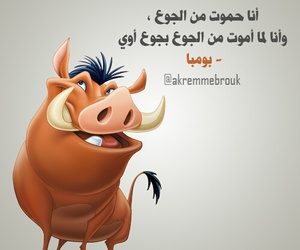 cartoon, arabic quotes, and حكم image