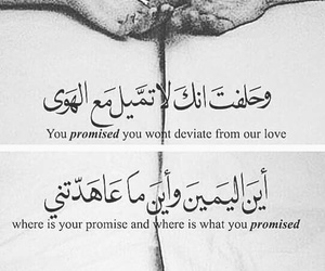 arabic, life, and promise image