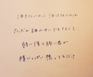 knock, back number, and ことは image