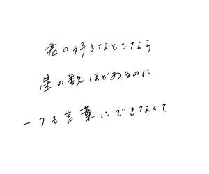 好き, ことは, and 歌詞 image