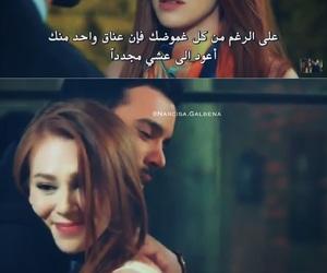 ﺍﻗﺘﺒﺎﺳﺎﺕ, عِمٌرٍ, and حب للايجار image