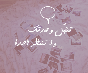 arabic, عربي, and quote image