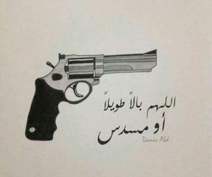 عربي, مسدس, and arabic image