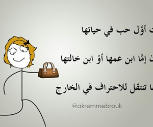 funny, arabic quotes, and اقوال و حكم image