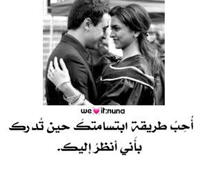 arabic, رواية ابتسامة نظرات, and غزل بغداد مصر عراق image