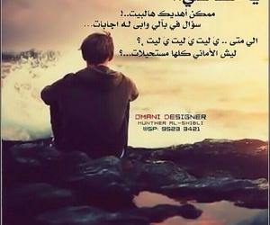 Image by ميته بس عايشه عناد